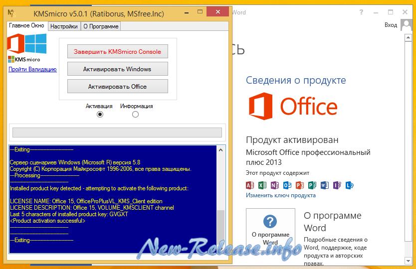 Как сделать microsoft office лицензионным 25