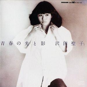 20160418.20.11 Shoko Sawada - Seishun no Hikari to Kage (1981) cover.jpg