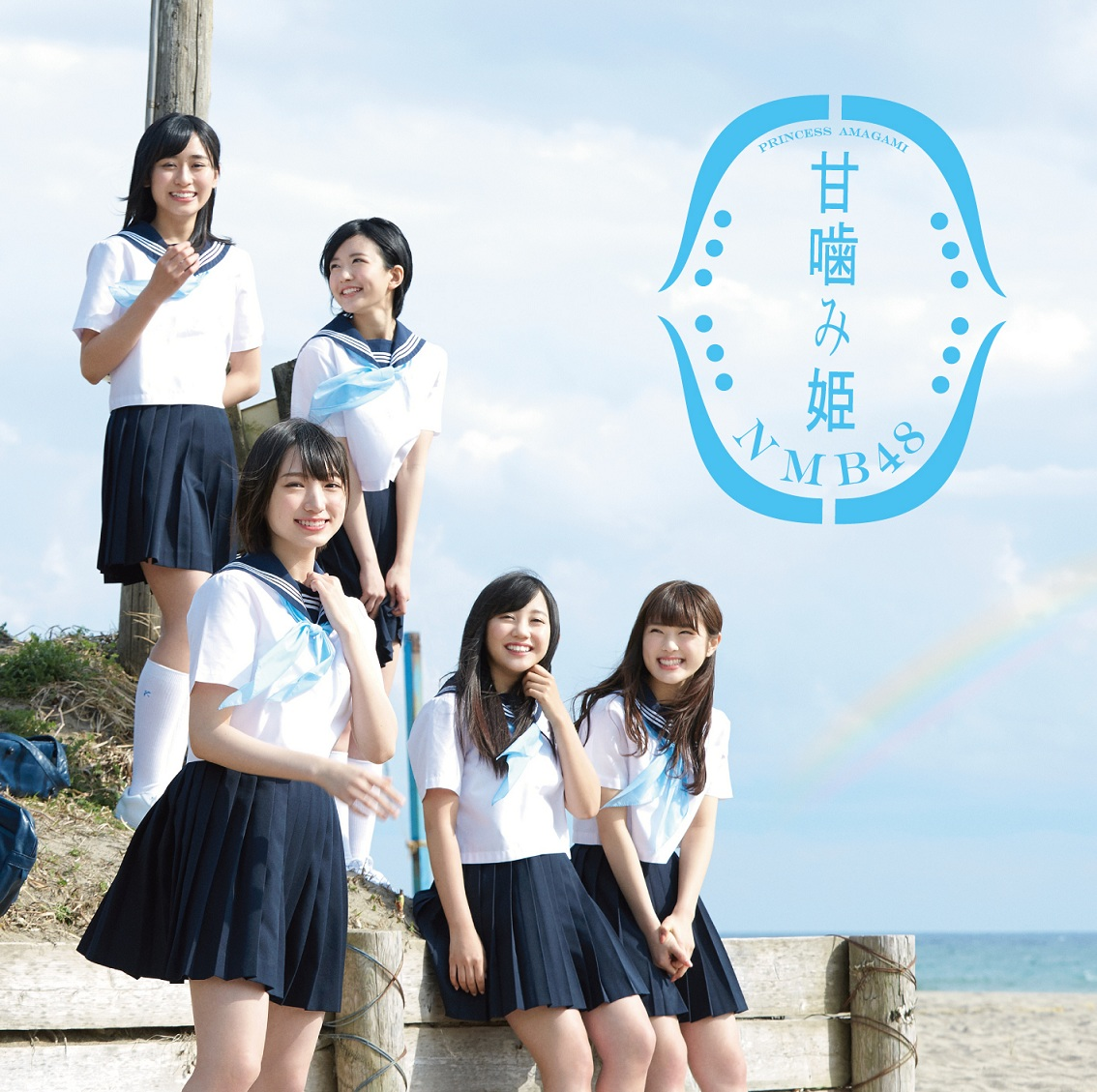 20160423.15.22 NMB48 - Amagami Hime (Type A) cover 4.jpg