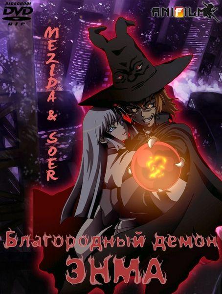 Благородный демон Энма / Kikoushi Enma [OVA] [01-04 из 04] (2006) DVDRip-AVC | AniFilm