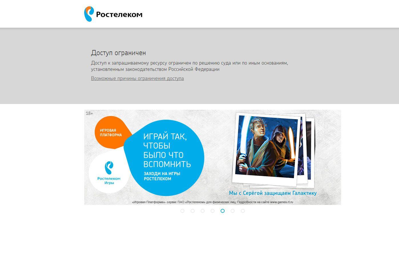 Ростелеком начал показывать рекламму на страницах-заглушках блокированных сайтов