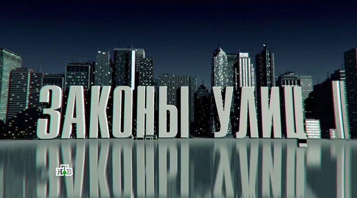 «Законы Улиц Сериал 2016 Смотреть Онлайн Все Серии» — 2003