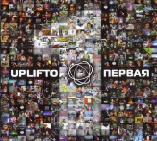 (House, Electro House) [CD] VA - Uplifto-1: Первая - 2005, FLAC (tracks+.cue), lossless