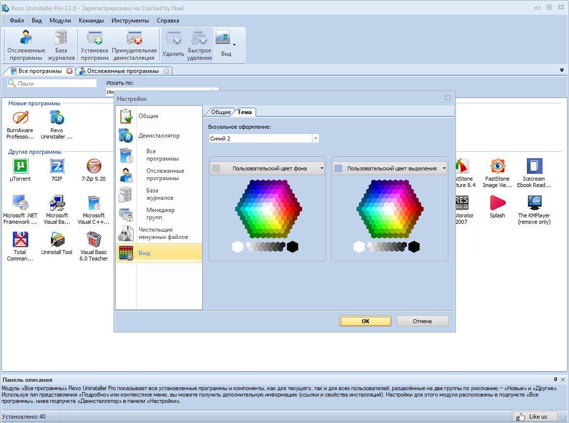 Revo Uninstaller Pro 3.1.6 Final