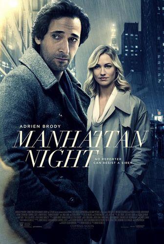 Манхэттенская ночь 2016 - профессиональный
