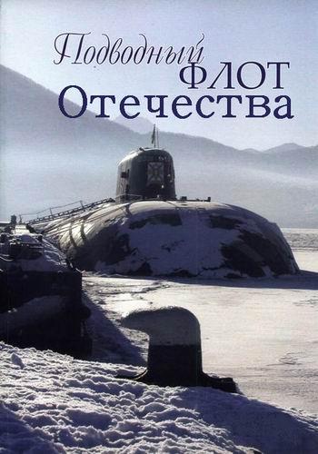 Подводный флот Отечества (2016) WEB-DLRip (2 серии из 2)