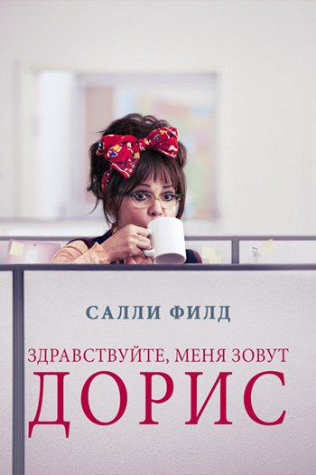 Здравствуйте, меня зовут Дорис / Hello, My Name Is Doris (2015) WEB-DL [H.264 / 1080p]