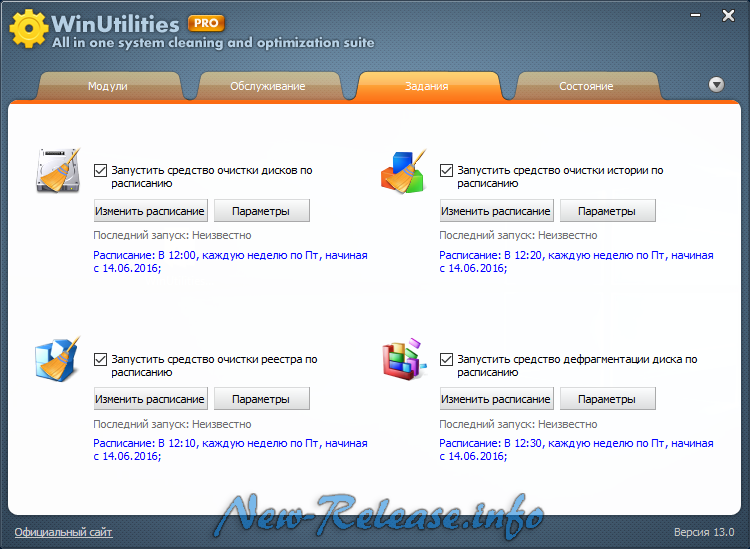 WinUtilities PRO 13.12 Final