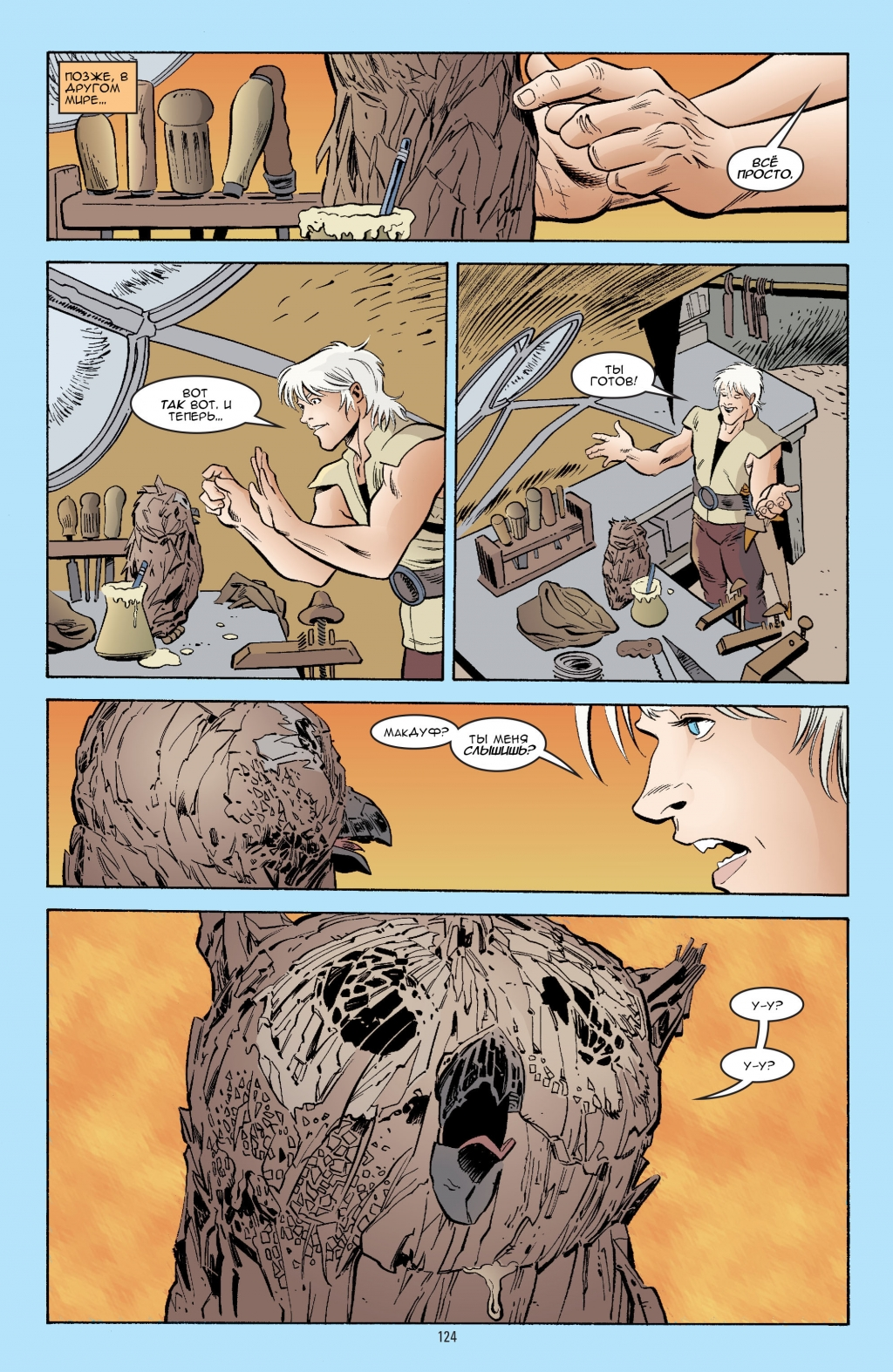 Jack of Fables vol08 116.jpg