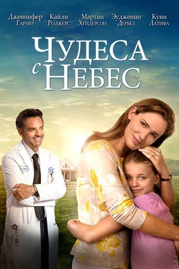 Чудеса с небес / Miracles from Heaven (2016) WEB-DL [H.264 / 720p]