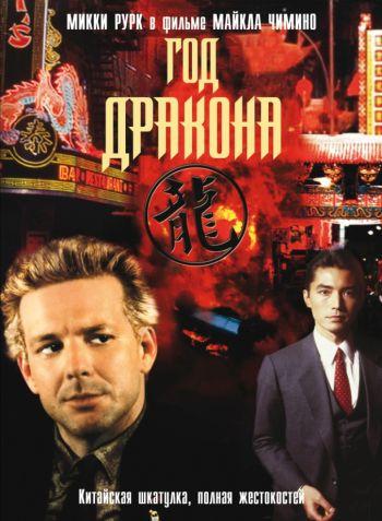 Год Дракона / Year of the Dragon (1985) BDRip [H.264 / 720p]