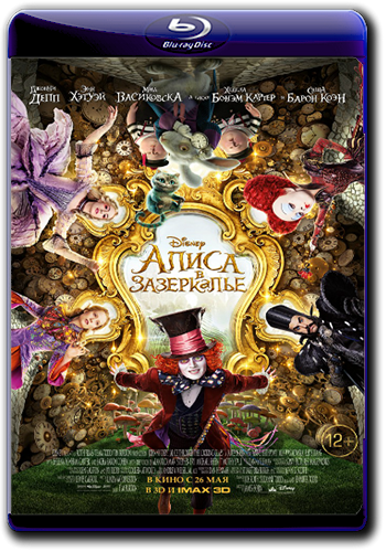 Алиса в Зазеркалье / Alice Through the Looking Glass (2016) TC 720p | D