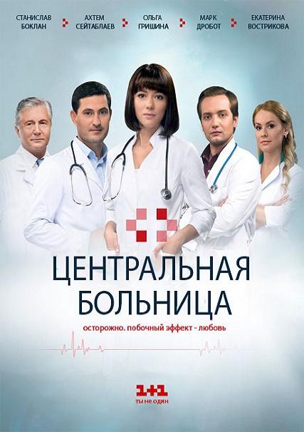 Центральная больница (2016) WEB-DLRip