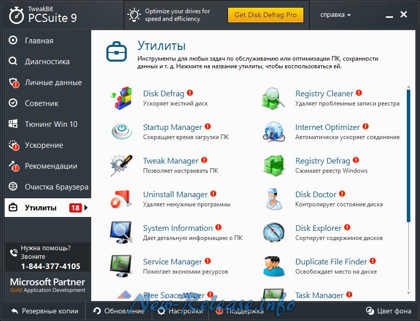 TweakBit PCSuite 9.1.1.0 Final
