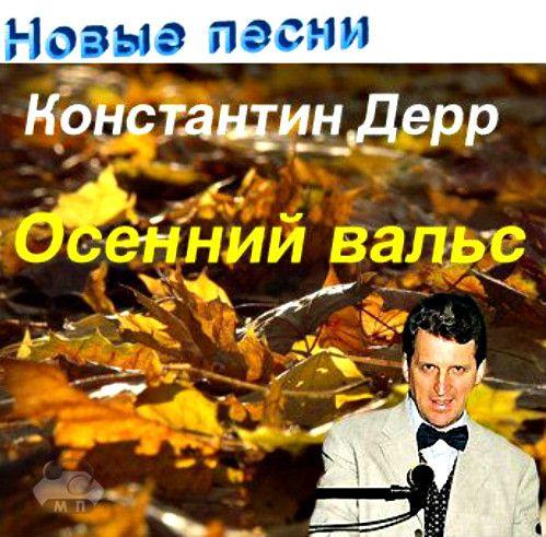 Константин Дерр - Осенний вальс