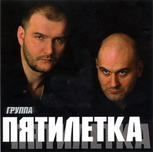 Группа Пятилетка - Первый Альбом