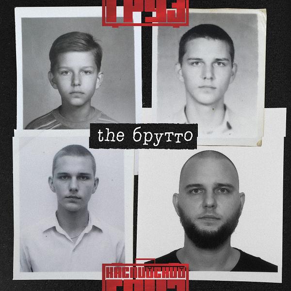 Каспийский Груз - the Брутто (2016) MP3