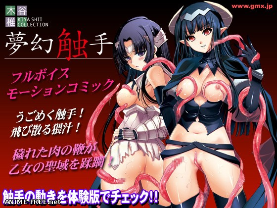 "Kiya Shii Collection ""Girl's Delusion"", ""Dreamy Tentacle"", ""Seduction from Sisters"" [2009] [Cen] [Animation, Doujinshi, Flash] [JAP] H-Game"