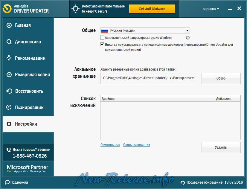 Auslogics Driver Updater 1.9.0.0 Final (Официальная русская версия)
