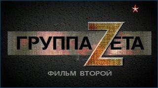 Группа Zeta-2 [01-08 из 08] (2009) SATRip-AVC от ExKinoRay