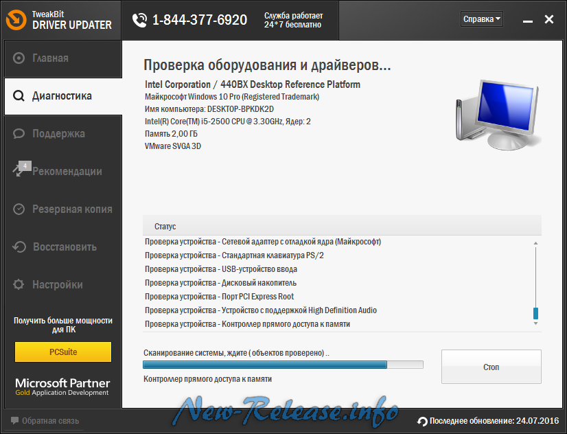 TweakBit Driver Updater 1.8.0.1 Final