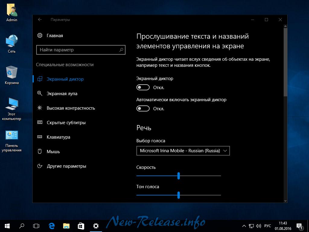 Windows 10 Professional 2016 Build 14393 Final (x86/64) Russian