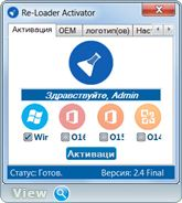 Re-Loader Activator 2.4 Final (x86-x64) (2016) Multi/Rus