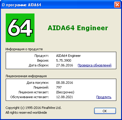 AIDA64 Extreme / Engineer / Business / Network Audit 5.75.3900 Final Repack (& Portable)