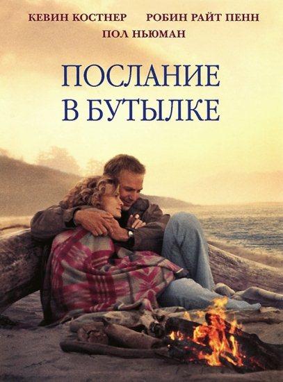 Послание в бутылке 1999 - Юрий Живов