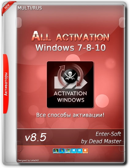 All activation Windows (7-8-10) v8.5 [Multi/Ru]