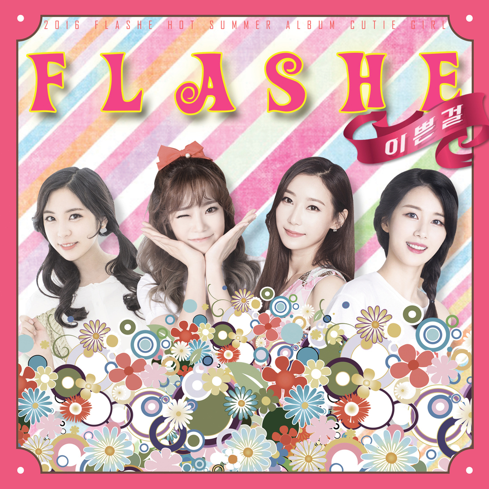 20160822.05.04 Flashe - Pretty Girl cover.jpg