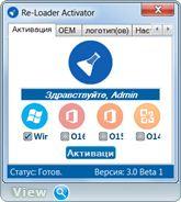 Re-Loader Activator 3.0 Beta 1 (x86-x64) (2016) Multi/Rus
