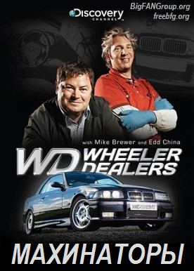 Discovery: ���������� / Wheeler Dealers. 1987 Mercedes-Benz 560SL (2016) SATRip by vn_tuzhilin