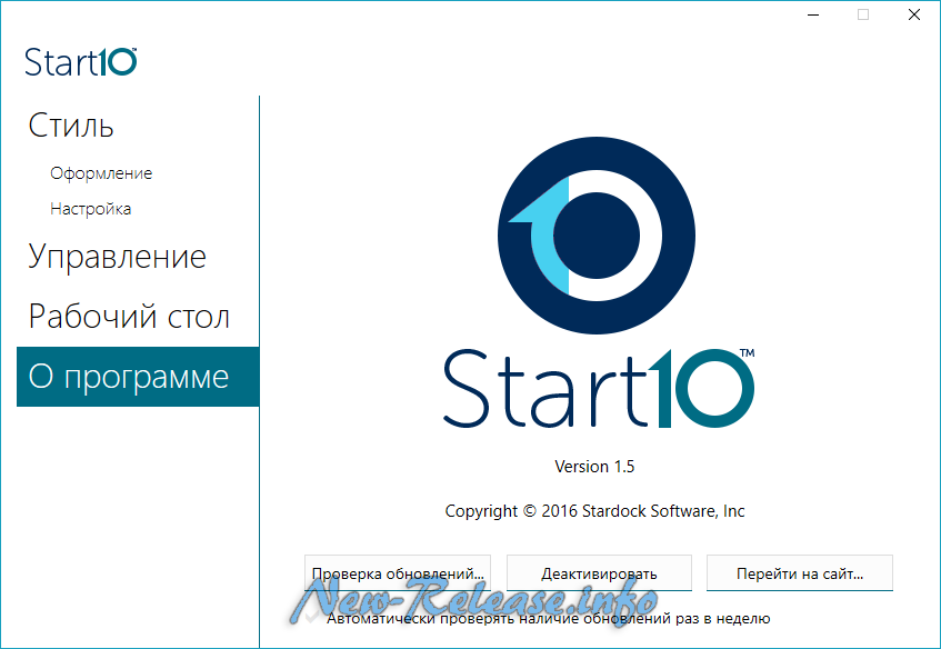 Stardock Start10 1.5 Final
