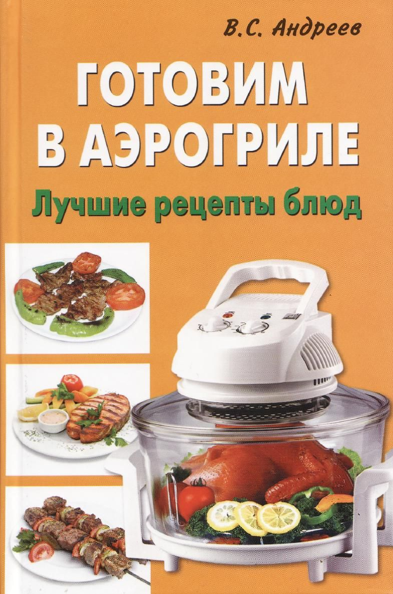 Рецепты приготовления блюд в аэрогриле