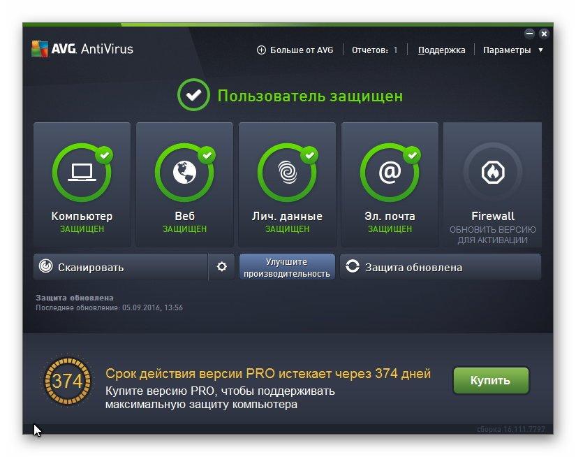 AVG AntiVirus 2016 16.111.7797 (2016) Multi / Русский