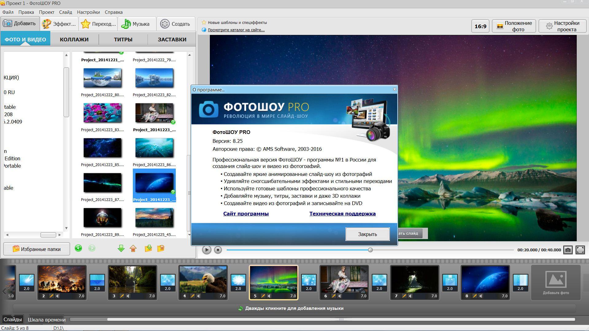 ФотоШОУ PRO 8.25 Repack by KaktusTV (2016) Русский