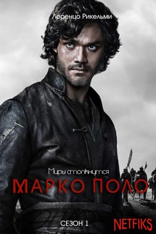 Марко Поло [Сезон: 2, Cерии: 1-10 из 10] (2016) WEBRip {lostfilm}