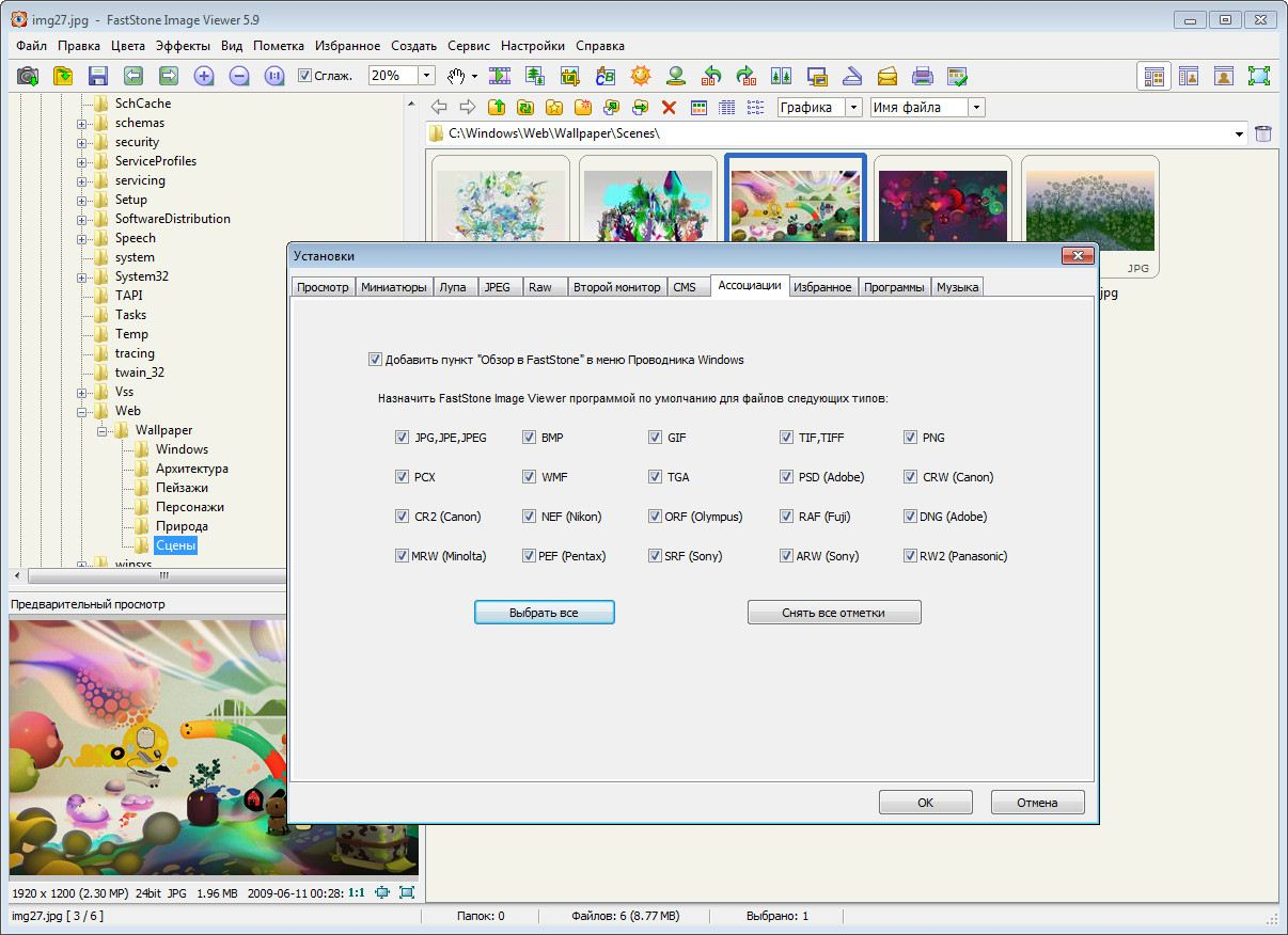 FastStone Image Viewer 5.9 Final Corporate RePack (& Portable) by D!akov (2016) Multi/Русский