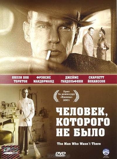 Человек, которого не было / The Man Who Wasn't There (2001) HDRip | Гаврилов