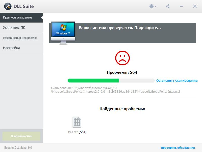 DLL Suite 9.0.0.10 RePack by D!akov