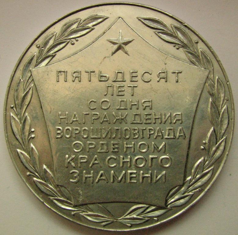 nastolnaja_medal_orden_krasnogo_znameni_sssr (1).jpg