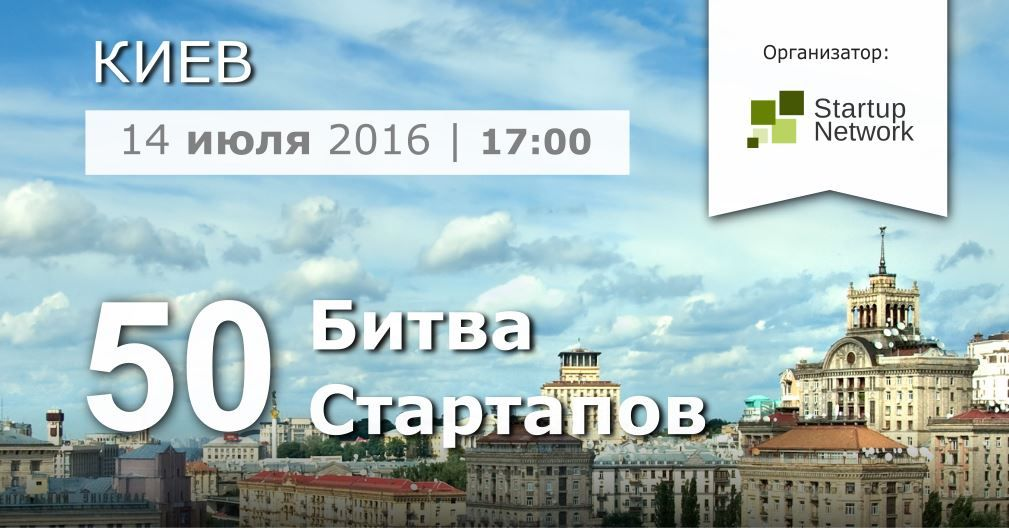 50-я Битва Стартапов, Киев