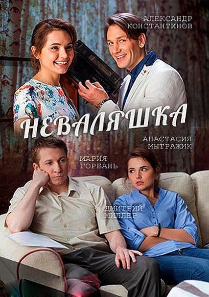 Неваляшка (2016) WEB-DLRip