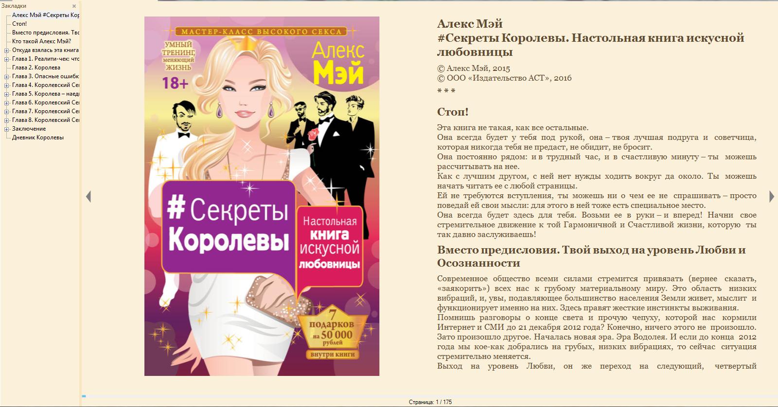 Алекс Мэй - Секреты Королевы. Настольная книга искусной любовницы | FB2