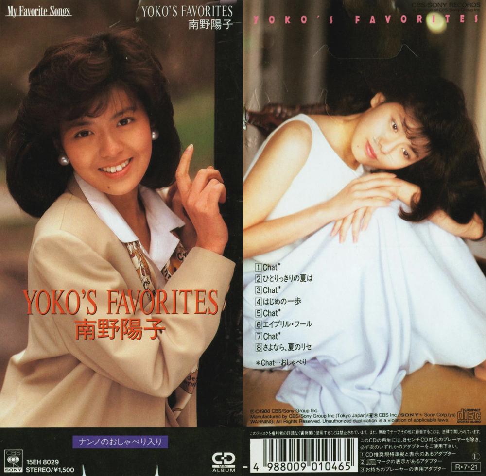 20161004.03.39 Yoko Minamino - Yoko's favorites (1988) cover.jpg