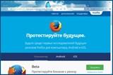 Mozilla Firefox 50.0 beta 7 (x86-x64) (2016) Rus