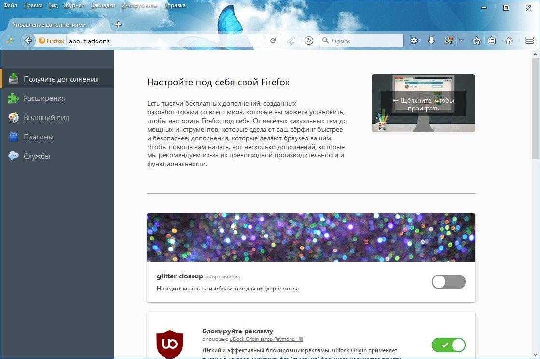 Mozilla Firefox 50.0 beta 9