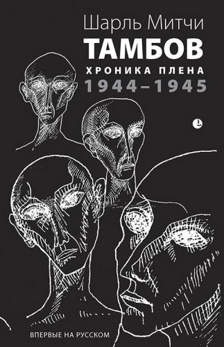 Шарль Митчи.Тамбов. Хроника плена. (2015) PDF, EPUB, fb2