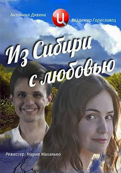 Из Сибири с любовью (2016) SATRip